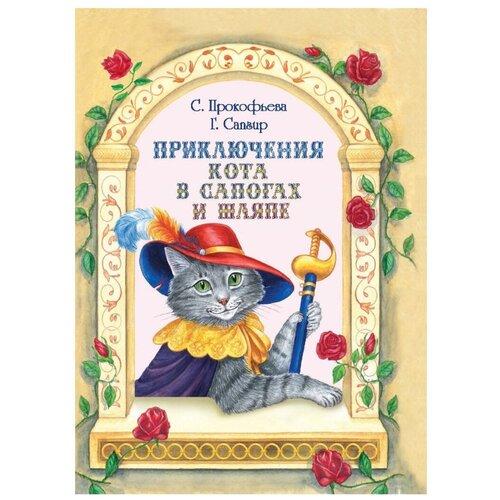 Прокофьева С.Л., Сапгир Г.В.