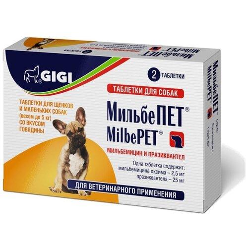 GiGi МильбеПет таблетки для щенков и собак мелких пород, 25 мг 2 таблетки