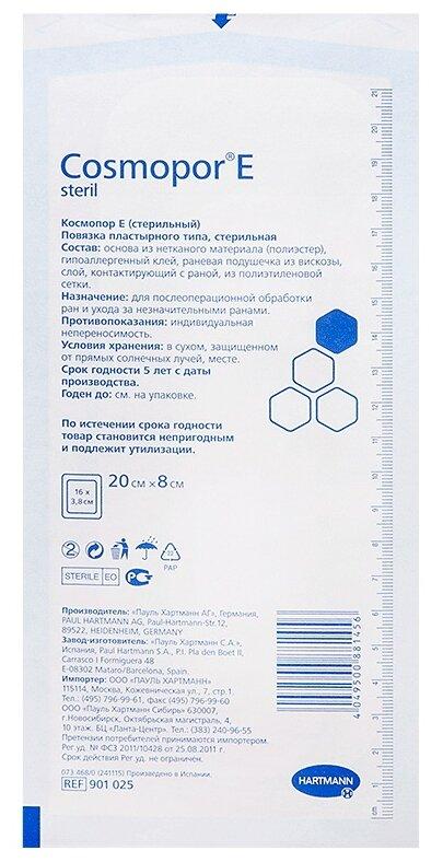 Hartmann Cosmopor Е повязка самоклеящаяся стерильная (20х8 см) — купить по выгодной цене на Яндекс.Маркете
