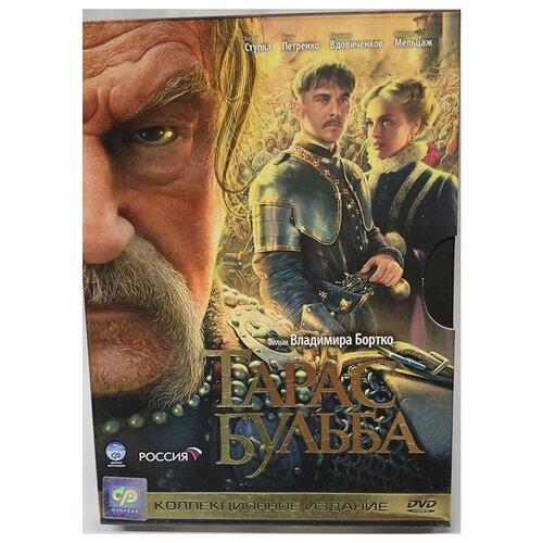 Тарас Бульба. Коллекционное издание (2 DVD + книга)