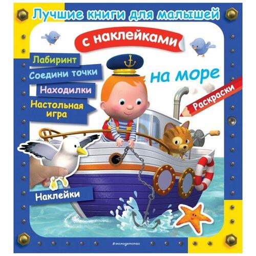 Фото - Книжка с наклейками Лучшие книги для малышей. На море бакулин м ред самолеты лучшие книги с наклейками для малышей