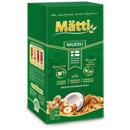 Мюсли Matti ореховый микс, коробка, 5 шт./уп., 250 г
