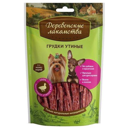 Фото - Лакомство для собак Деревенские лакомства для мини-пород Грудки утиные, 55 г лакомство для собак деревенские лакомства для мини пород хрящики куриной грудки 30 г