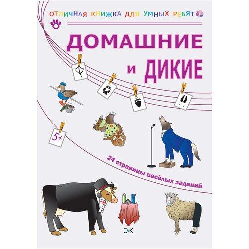 """Томилина Н.Ю. """"Отличная книжка для умных ребят. Домашние и дикие"""""""