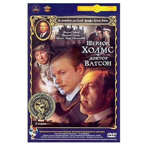 Шерлок Холмс и доктор Ватсон: серии 1-2, ремастерированное издание (DVD)