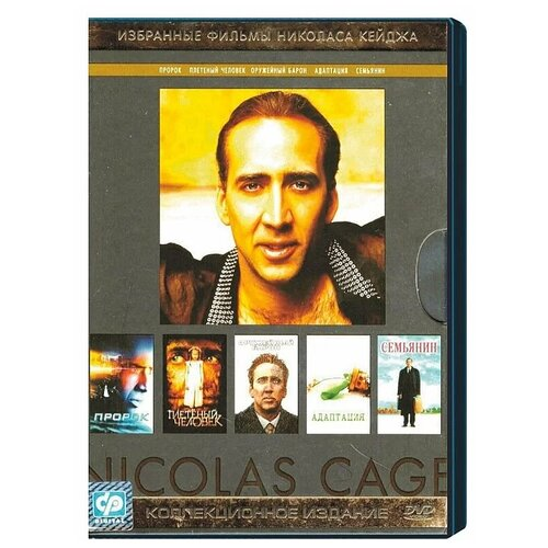 Николас Кейдж. Избранные фильмы, коллекционное издание (6 DVD)