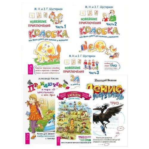 Купить Комплект книг Весь ТРИЗ для детей. 6 шт., Обучающие материалы и авторские методики