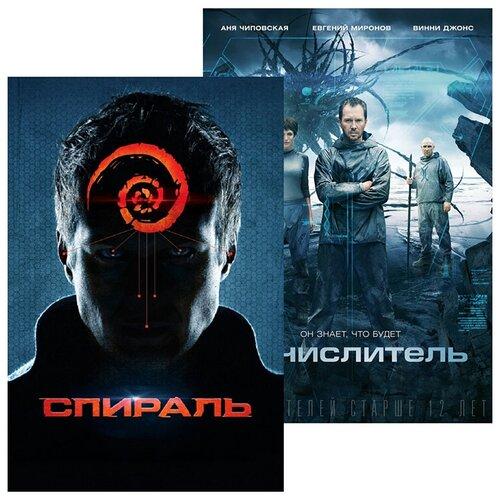 Вычислитель / Спираль (2 DVD)