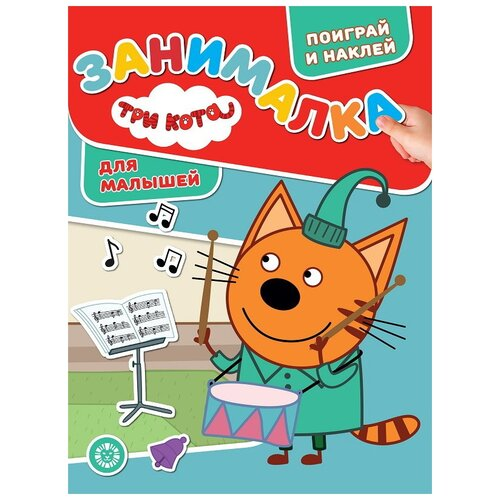 Купить Книжка с наклейками «Занималка для малышей N 2005. Три Кота», ЛЕВ, Книжки с наклейками