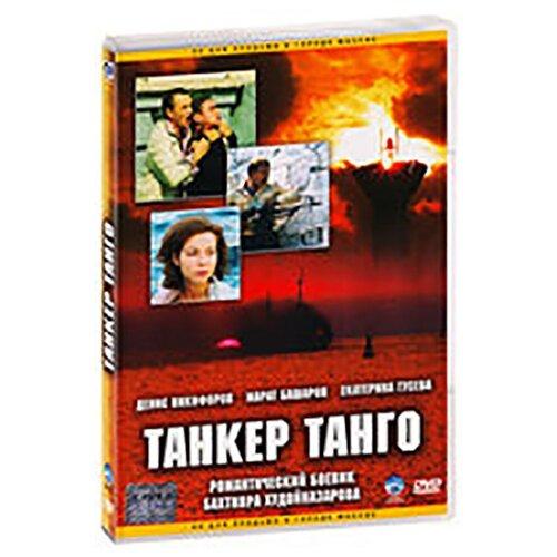 Танкер танго (DVD)