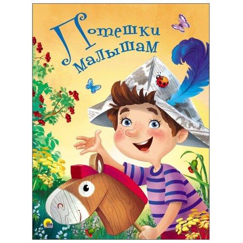 Купить Потешки малышам, Проф-Пресс, Книги для малышей