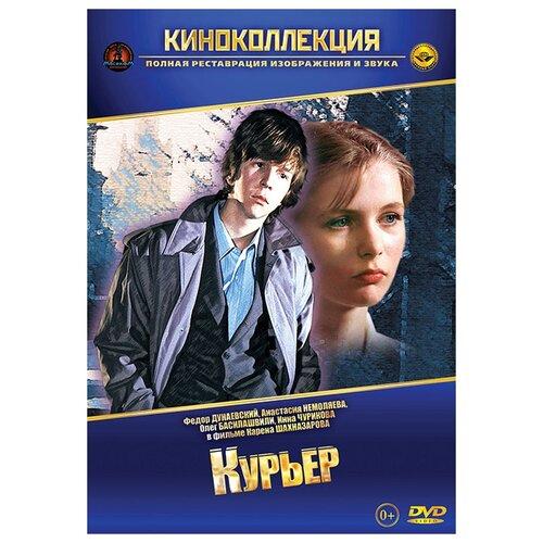 Курьер (DVD)