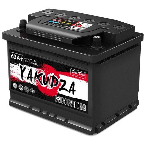 Автомобильный аккумулятор YAKUDZA 6СТ-63.0 VL