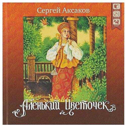 Купить Аксаков С. Т. Аленький цветочек. + CD , ДРОФА, Детская художественная литература