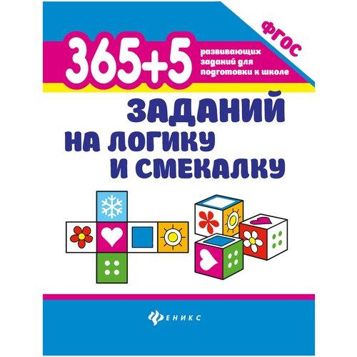 Фото - Воронина Т.П. 365 + 5 заданий на логику и смекалку. 7-е издание диченскова а м 365 5 веселых загадок 4 е издание