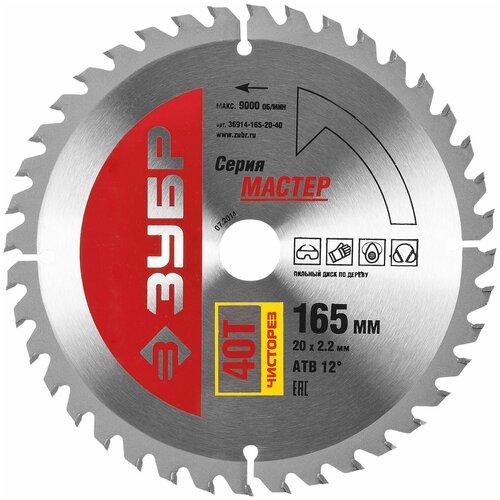 Фото - Пильный диск ЗУБР Мастер 36914-165-20-40 165х20 мм пильный диск зубр эксперт 36901 165 20 20 165х20 мм