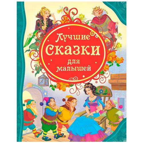 Купить Все лучшие сказки. Лучшие сказки для малышей, РОСМЭН, Книги для малышей