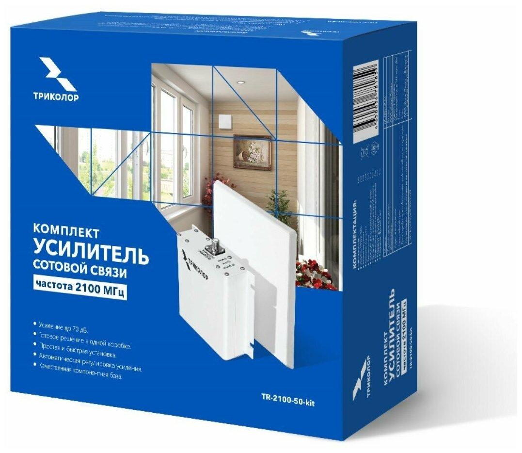 Комплект усилитель сотовой связи 2100, Триколор, TR-2100-50-kit — купить по выгодной цене на Яндекс.Маркете