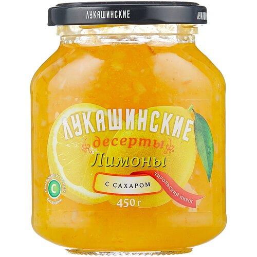 Фото - Десерт Лукашинские Лимоны с сахаром, банка, 450 г варенье лукашинские черничное банка 450 г