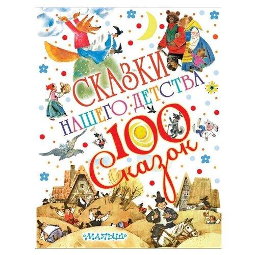 Купить 100 сказок! Сказки нашего детства, Малыш, Детская художественная литература