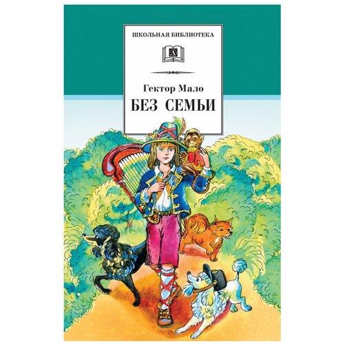 Купить Мало Г. Без семьи , Детская литература, Детская художественная литература