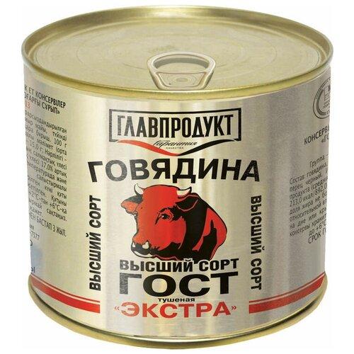 Главпродукт Говядина тушеная Экстра высший сорт, 525 г по цене 389