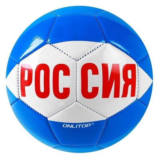 Мяч футбольный ONLITOP