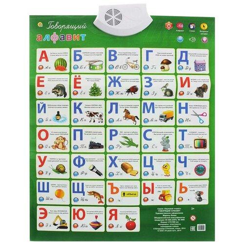 Купить Электронный плакат Рыжий кот Говорящий алфавит, Обучающие плакаты