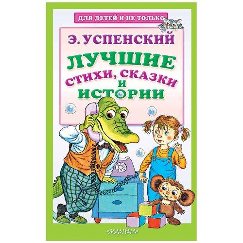 Купить Успенский Э.Н. Для детей и не только. Лучшие стихи, сказки и истории , Малыш, Детская художественная литература