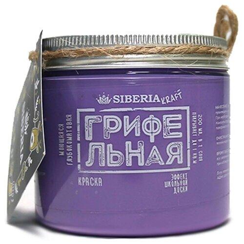 Краска Siberia грифельная глубокоматовая моющаяся матовая королевский пурпур 0.2 л