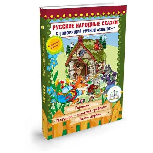 Пособие для говорящей ручки Знаток Русские народные сказки. Часть 8 (ZP-40066) пособие для говорящей ручки знаток русские народные сказки часть 7 zp 40050