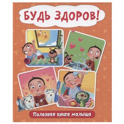 Купить Купырина А. Будь здоров! Полезная книга малыша , Проф-Пресс, Книги для малышей