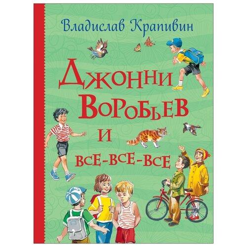 Купить Крапивин В. П. Джонни Воробьев и все-все-все , РОСМЭН, Детская художественная литература