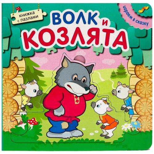 Мозаика-Синтез Книжка-игрушка с пазлами Играем в сказку. Волк и козлята недорого