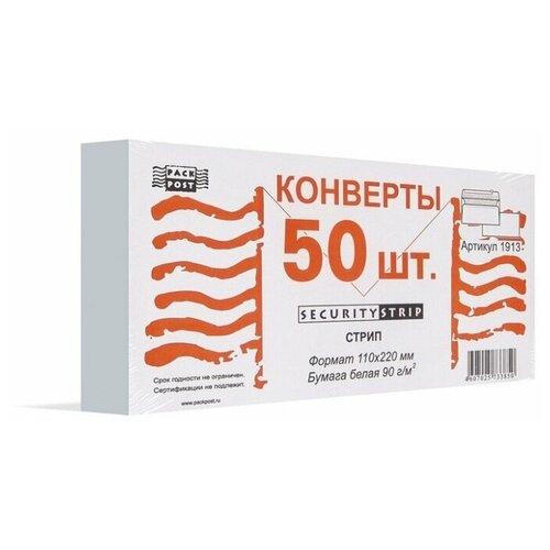 Купить Конверт PACKPOST Garantpost DL/E65 (110 х 220 мм) 50 шт., Конверты