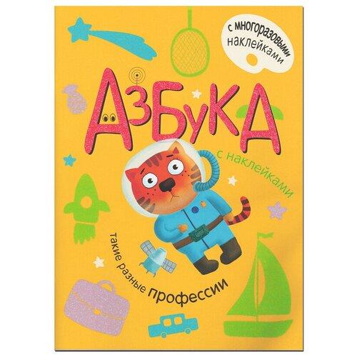 Александрова Е. С. Азбука с наклейками. Такие разные профессии, книга с многоразовыми наклейками книга досье с наклейками