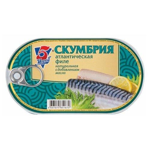 Фото - 5 Морей Скумбрия атлантическая филе натуральная с добавлением масла, 175 г скумбрия холодного копчения vici атлантическая крупная 300 г