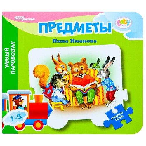 Фото - Step puzzle Книжка-игрушка Умный Паровозик. Предметы step puzzle книжки игрушки умный паровозик игровой комплект 3