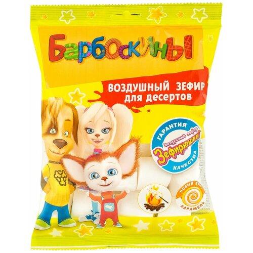 Маршмеллоу Зефирюшки Барбоскины для десертов, 125 г недорого