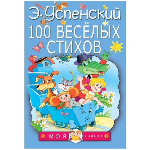 Купить Успенский Э. Н. Моя книжка. 100 веселых стихов , Малыш, Детская художественная литература