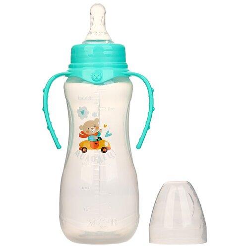 бутылочка для кормления люблю маму и папу 250 мл приталенная с руч цвет крас 2969835 Бутылочка для кормления Мишутка250 мл приталенная, с ручками, цвет бирюзовый 2969837