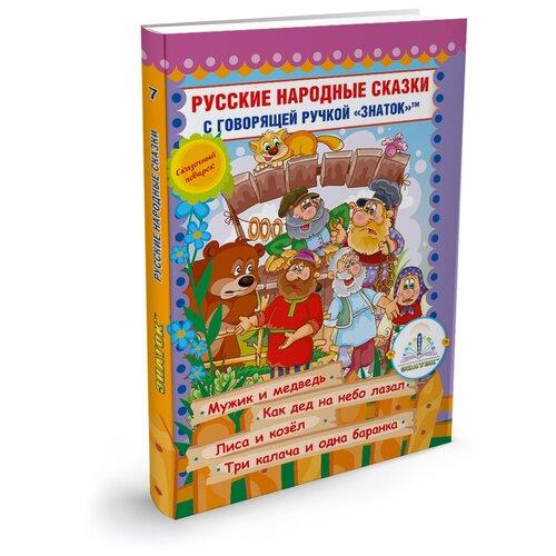 Пособие для говорящей ручки Знаток Русские народные сказки. Часть 7 (ZP-40050) пособие для говорящей ручки знаток русские народные сказки часть 7 zp 40050
