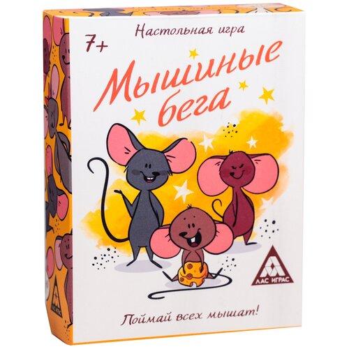 Настольная игра Лас Играс Мышиные бега