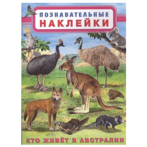 Купить Книжка с наклейками Кто живет в Австралии , Фламинго, Книжки с наклейками