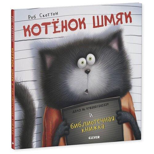 Скоттон Р., Мейстер К. Котенок Шмяк и библиотечная книжка обучающие книги clever р скоттон котенок шмяк и загадочное зернышко