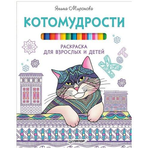 Издательский Дом ПИТЕР Котомудрости. Раскраска для взрослых и детей