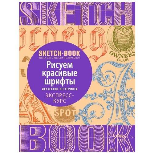 Скетчбук ЭКСМО Рисуем красивые шрифты 22.5 х 16.5 см, , 72 л.