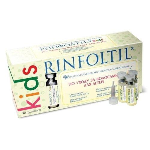 Купить РИНФОЛТИЛ КИДС средство косметическое по уходу за волосами для детей: гипоаллергенная сыворотка с липосомами / RINFOLTIL KIDS