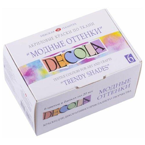 Decola Акриловые краски по ткани Модные оттенки 6 цветов х 20 мл (41411200)