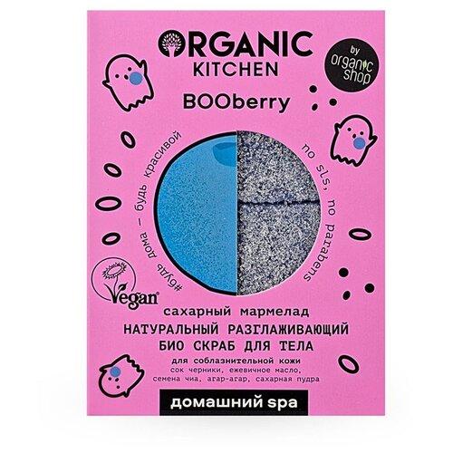 Organic Kitchen Скраб для тела разглаживающий Сахарный мармелад BOOBERRY 120 г недорого